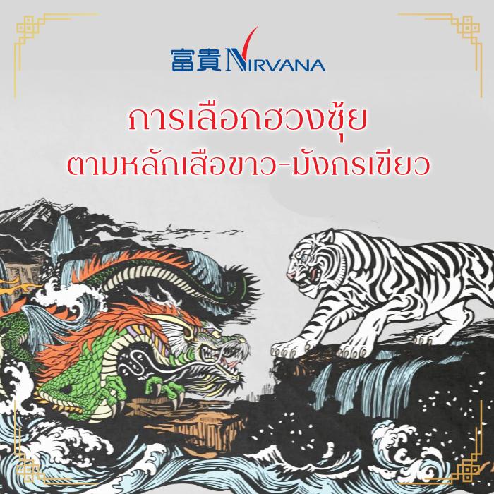 การเลือกฮวงซุ้ยตามหลักเสือขาว-มังกรเขียว