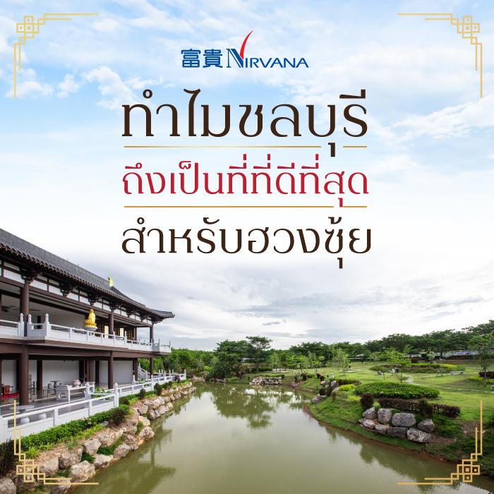 ทำไมชลบุรีถึงเป็นที่ที่ดีที่สุดสำหรับฮวงซุ้ย