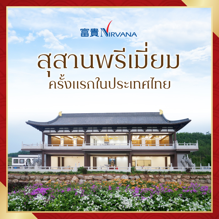 สุสานพรีเมี่ยม ครั้งแรกในประเทศไทย